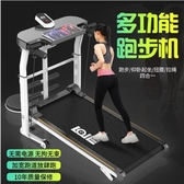 跑步機步行機平板多功能迷你跑步機女家用款小型宿舍折疊超靜音室內健身房專用 快速出貨