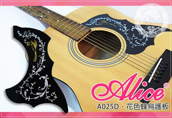 【小麥老師樂器館】吉他護板 吉他護片 吉他 護板 Alice A025D 花色蜂鳥 木吉他 電吉他【A600】
