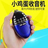 收音機 老人收音機新款多功能微型便攜式兒童先科小型可充電跑步隨身音響  萬聖節禮物