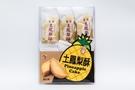 海龍王土鳳梨酥210g/2盒【合迷雅好物超級商城】