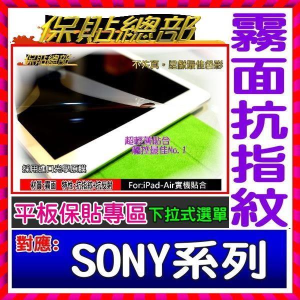 保貼總部~只賣保護貼For:SONY Xperia Z3 Z4 Tablet(霧面)專用型螢幕保護貼,台灣製造