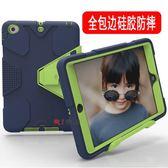 平板保護套 迷你平板電腦iPad mini1/2/3保護套全包硅膠套防摔殼兒童三防簡約【中秋節】