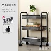 廚房置物架落地多層可移動手小推車收納菜籃架蔬菜收納架子 Gg2051『優童屋』