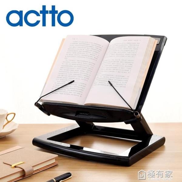 actto可升降閱讀架讀書架多功能桌面看書支架學生成人夾書器書夾 ATF 極有家