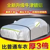 新款汽車車衣車罩車套通用四季防曬防雨隔熱加厚防塵罩夏季遮陽罩 好樂匯