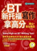 (二手書)iBT新托福寫作:獨立+整合題型拿高分