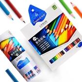 油性彩色鉛筆水溶性彩鉛72色桶裝款手繪小學生美術用品