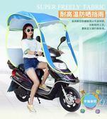 遮雨棚 電動車遮陽傘防曬傘擋雨棚電瓶車防雨傘踏板車自行車傘雨棚蓬xw