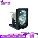 SANYO POA-LMP24 原廠投影機燈泡 For PLC-XP218C、PLC-XP21E