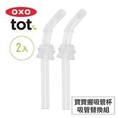 美國OXO tot 寶寶握吸管杯-吸管替換組(2入) 020126RP