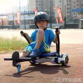 電動平衡車雙輪兒童成人扭扭車專用卡丁車架子YXS  潮流前線