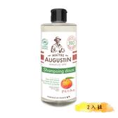 法國Augustin 奧古斯汀 清新蜜桃洗髮精500ml-2入