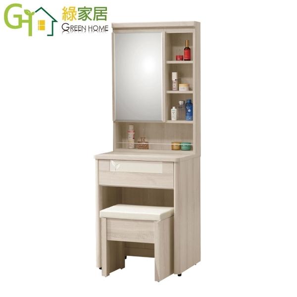 【綠家居】史瓦濟 現代2.1尺開合式鏡台/化妝台(含化妝椅)