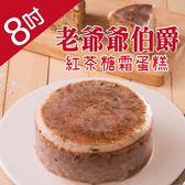 【木匠手作】老爺爺伯爵紅茶糖霜蛋糕(8吋)