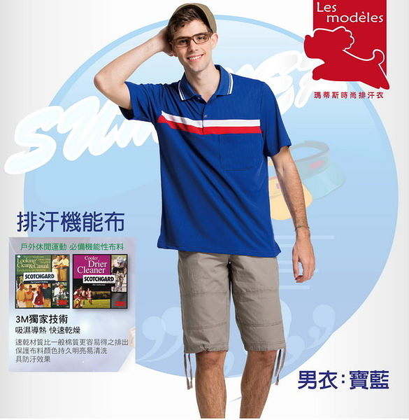 【瑪蒂斯】男款短袖前身配色剪接 透氣3M排汗POLO衫  A7017 (寶藍)