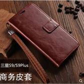三星 S9Plus 星奇翻蓋錢包式帶插卡功能