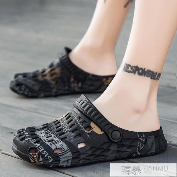 洞洞鞋男ins潮夏季外穿包頭男士運動防滑涼鞋越南兩用大碼涼拖鞋 夏季新品