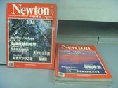 【書寶二手書T6/雜誌期刊_QBX】牛頓_104~110期間_共7本合售_生機蓬勃的地球等