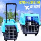 寵物外出塑料航空箱貓狗通用提式拉桿便攜航空箱托運狗籠用品·樂享生活館liv