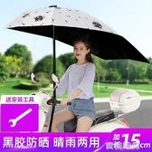電動電瓶車雨棚蓬新款摩托車雨傘遮陽傘自行車防曬擋風罩擋雨加厚 『蜜桃時尚』