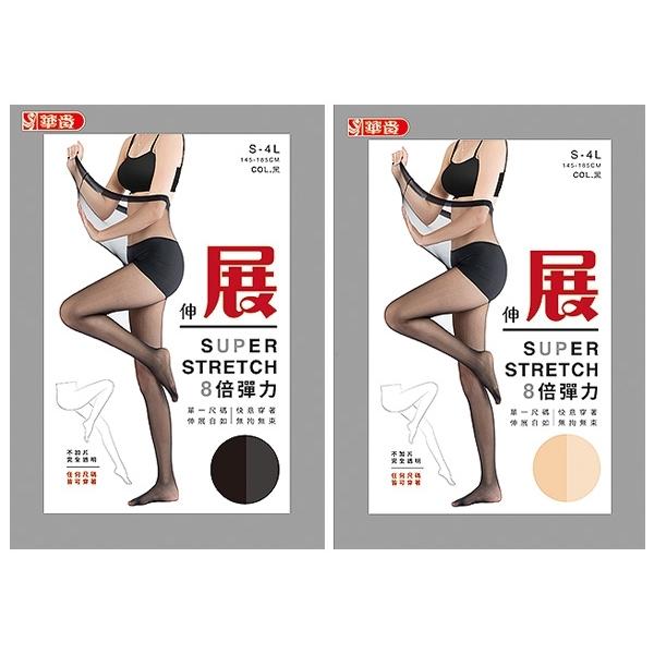 華貴牌 8倍彈力彈性絲襪(5858)1入 顏色可選【小三美日】