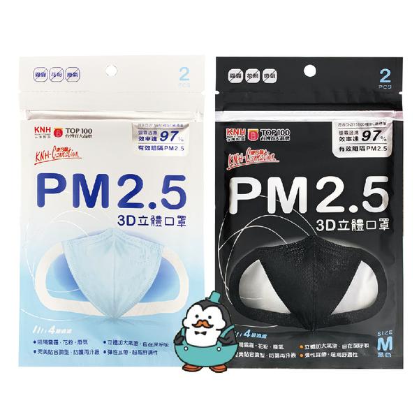康乃馨 PM2.5 3D立體口罩2片/包 (M / L) 粉藍色 黑色 成人口罩