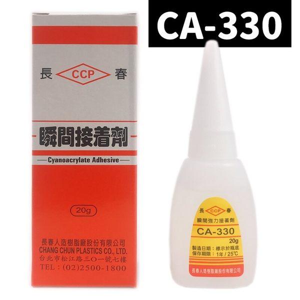 長春瞬間接著劑 CA-330 瞬間膠 20g/一罐入(促49) 三秒膠 慢乾 快乾 萬能膠 AA膠 502膠