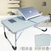 床上用鋁合金筆記本電腦桌懶人大號摺疊簡易書桌兒童戶外小桌WY【萬聖節8折】