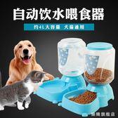 新年禮物-狗狗自動喂食器貓咪自動飲水器寵物用品給食器狗食盤貓碗