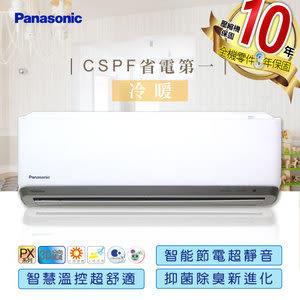 Panasonic 國際 變頻冷暖PX系 CS/CU-PX28BHA2