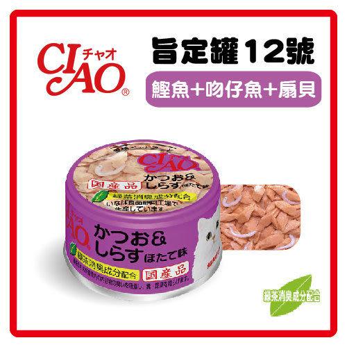 【日本直送】CIAO 旨定罐12號-鰹魚+吻仔魚+扇貝-85g-53元(C002F12)