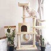 貓跳台 實木貓爬架絨布款貓抓柱樹貓咪爬架大型貓玩具架子貓窩一體【全館免運限時八折】
