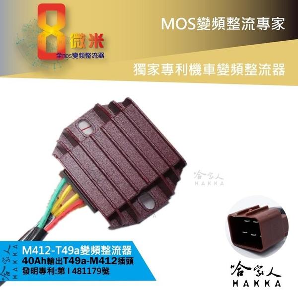 8微米 變頻整流器 M412 不發燙 專利 40ah YAMAHA YZF-R6 AN400 CB300R 哈家人