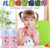 聖誕免運熱銷 兒童帶吸管保溫杯便攜小學生防摔幼兒園女童寶寶水杯可愛卡通水壺