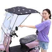 電動車雨棚 折疊新款摩托車擋風罩防雨傘防曬遮陽傘電動車7字棚T