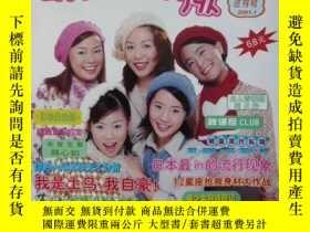 二手書博民逛書店罕見《城市女孩》試刊號2001.1。阿雅、梁靜茹……林心如。彩妝