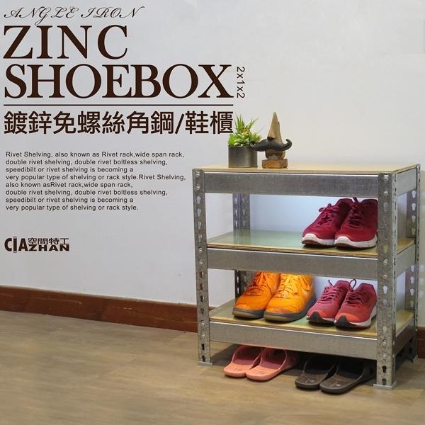 收納椅 穿鞋椅 拖鞋架 鞋架鞋櫃【空間特工】 鞋盒 三層架 鍍鋅角鋼架(2x1x2尺 3層) SBZ23