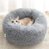 貓窩冬天冬季保暖深度睡眠狗窩可拆洗貓咪用品寵物小型犬貓床YJT 暖心