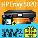 【印表機+墨水送精美好禮組】HP ENVY 5020 雙面雙頻無線相片事務機+HP N9K02AA/NO.65 原廠黑色墨水匣