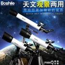 天文望遠鏡專業觀星觀天1000000高倍高清戶外深空太空兒童望眼鏡 【麗人雅苑】