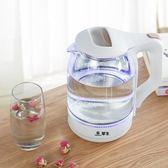 電熱水壺家用迷你電茶壺自動斷電1.8L大容量特價高硼硅玻璃 【korea時尚記】