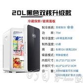 20L車載冰箱迷你小冰箱小型宿舍家用車載小型冰箱冷熱保溫箱YYP 【618特惠】