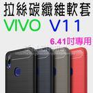 【碳纖維】VIVO V11 6.41吋 防震防摔 拉絲碳纖維軟套/保護套/背蓋/全包覆/TPU-ZY
