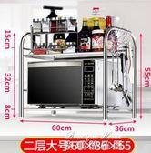 不銹鋼廚房置物架落地多層微波爐烤箱收納架儲物用品鍋碗架子YYP  麥琪精品屋