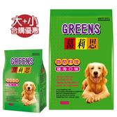 【合購優惠】葛莉思犬食─雞肉大餐15kg+3.5kg