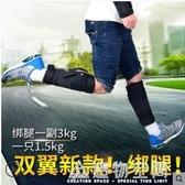 沙袋綁腿負重跑步運動裝備綁手腕男學生鉛塊腿部腳沙包健身訓練女 WJ 解憂