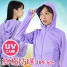 抗UV 終極防曬 絢麗 連帽透氣 防曬外...