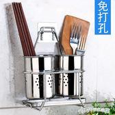 筷架 不銹鋼筷子筒壁掛式筷子架置物架收納盒筷籠子家用瀝水筷子盒筷籠 Cocoa
