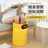 泡腳袋便攜式可折疊泡腳桶過小腿過膝家用保溫洗腳盆戶外旅行水盆魔方數碼