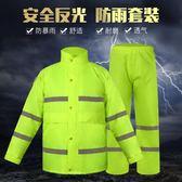 反光雨衣熒光黃新式交通警男士雨衣成人套裝防水反光反光雨衣安全  韓風物語